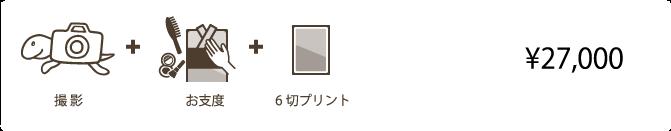 1/2成人・十三参りフォトプラン:お持ち込み