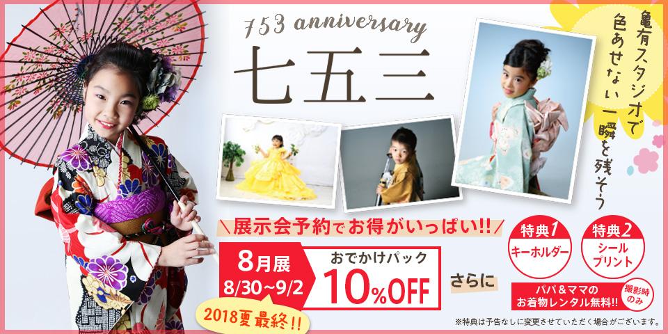 2018年 七五三衣装展示会 開催!!