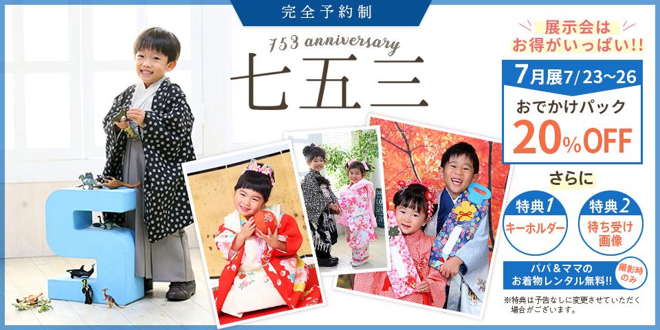 2020年 七五三衣装展示会 開催!!