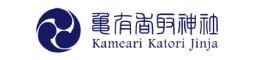 亀有香取神社のサイトへ