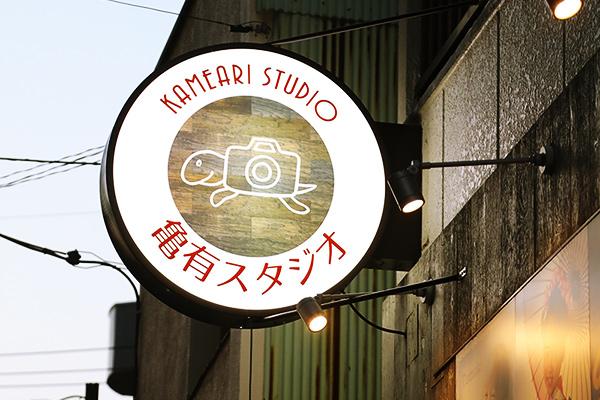 亀有スタジオの新しい看板