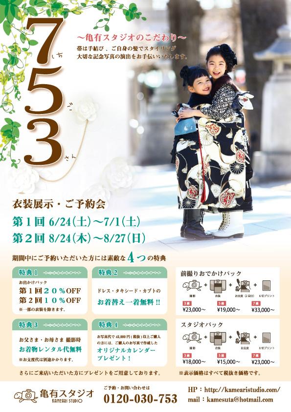 亀有スタジオの七五三衣装展示会