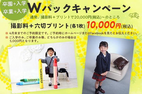 祝!卒園・卒業/入学 Wパックキャンペーン